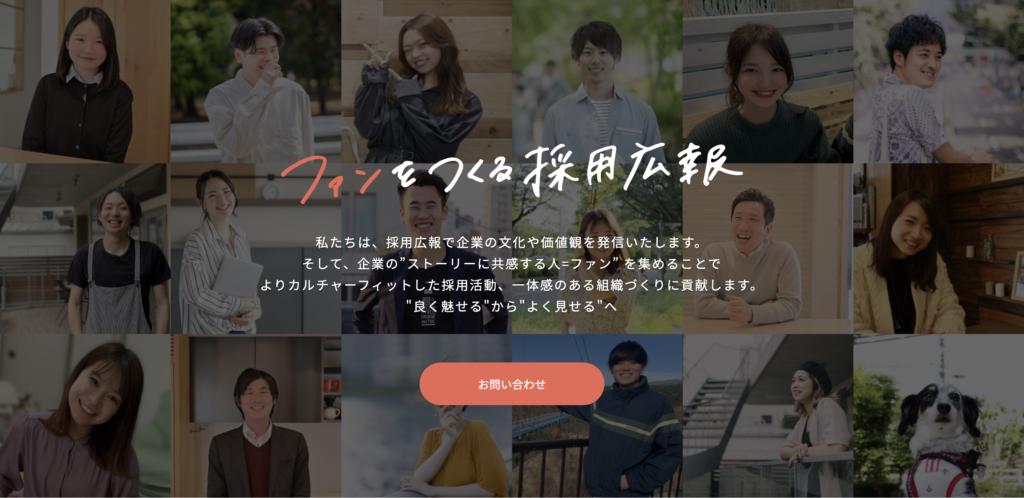 【Z世代が発案】採用広報支援サービス「Fanca(ファンカ)」をリリース !